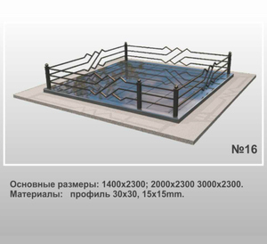 Ограда металлическая МО-16