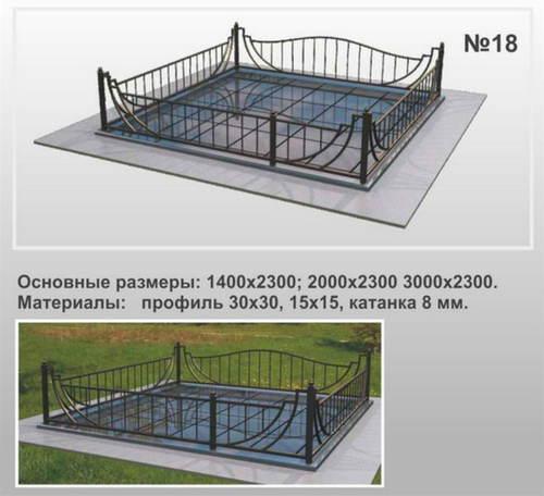 Ограда металлическая МО-18