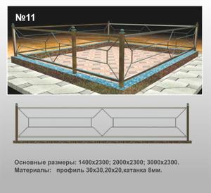 Ограда металлическая МО-11