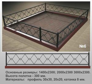 Ограда металлическая МО-6