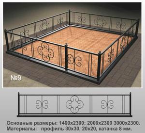 Ограда металлическая МО-9