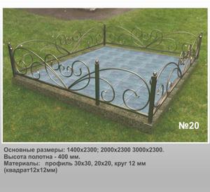 Ограда металлическая МО-20
