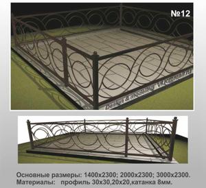 Ограда металлическая МО-12
